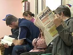 Немного о безработице в РФ