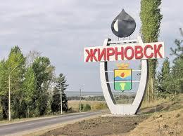 Что вы знаете о Жирновске?