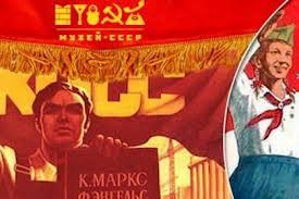 Посещение музея Советского Союза