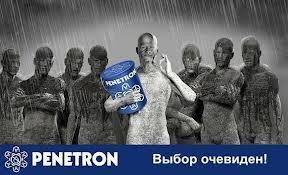 Гидроизоляционный материал «Пенетрон»