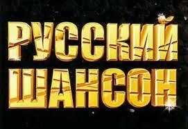 Феномен популярности шансона в России