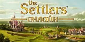 The Settlers в онлайне – рай для стратегов