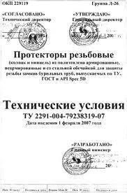 Выполнение регистрации ТУ