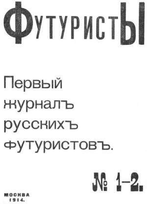 Первые журналы