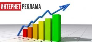 Интернет-реклама в Беларуси показывает хорошие темпы роста