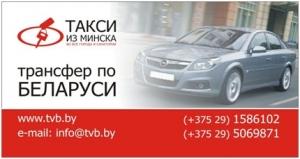 Такси Минск - Ельск