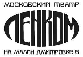 Открытие сезона спектаклей в Ленкоме