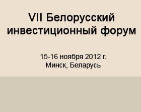Скоро состоится Белорусский инвестиционный форум