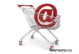 Популярность интернет - магазинов растет с бешеными темпами