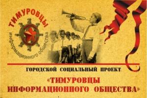 В Новороссийске появились тимуровцы