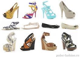 Обувь носят с древних времен.